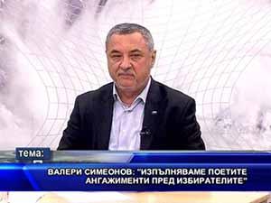 Симеонов: Изпълняваме поетите ангажименти и пред избирателите