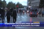Продължават протестите срещу циганската агресия и незаконните постройки