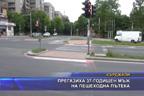 Прегазиха 37-годишен мъж на пешеходна пътека
