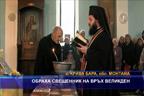 Обраха свещеник на връх Великден