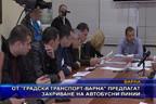 """От """"Градски транспорт-Варна"""" предлагат закриване на автобусни  линии"""