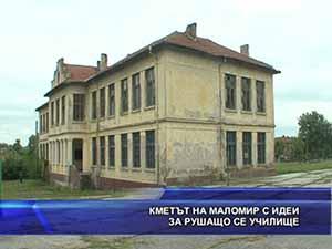 Кметът на Маломир с идеи за рушащо се училище