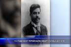 113 години от геройската смърт на Гоце Делчев