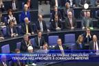 Германия е готова да признае официално геноцида над арменците в Османската империя