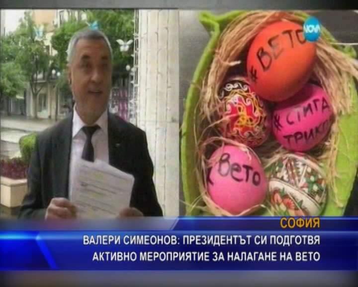 Симеонов: Президентът си подготвя активно мероприятие за налагане на вето