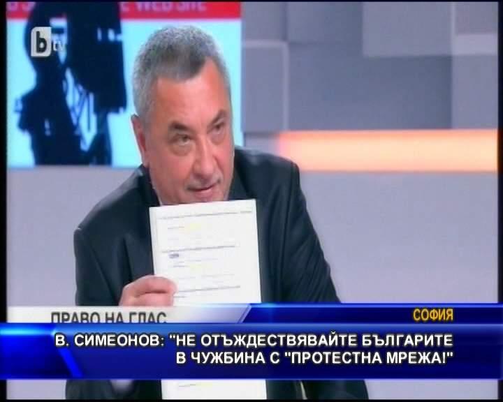 """Симеонов: Не отъждествявайте българите в чужбина с """"Протестна мрежа"""""""