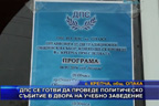 ДПС се готви да проведе политическо събитие в двора на учебно заведение
