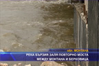 Река Бързия заля повторно моста между Монтана и Берковица