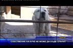 Собственик на куче не може да бъде открит