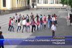 Училище съхранява народните традиции