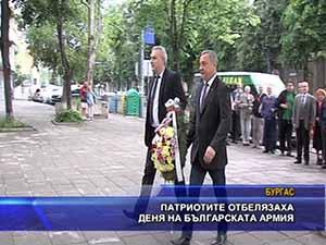 Патриотите отбелязаха Деня на Българската армия