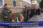 В Шумен отбелязаха Деня на храбростта и празника на Българската армия