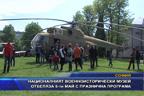 Националният военно-исторически музей отбеляза 6-ти май с празнична програма