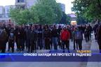 Отново хиляди на протест в Радиево