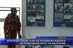 Изложба посветена на вековния юбилей на подводния флот на България