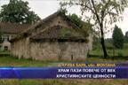 Храм пази повече от век християнските ценности