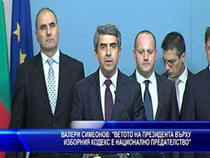 Симеонов: Ветото на президента върху Изборния кодекс е национално предателство