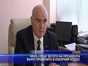 НФСБ срещу ветото на президента върху промените в Изборния кодекс
