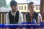 Двама млади родолюбци правят филм за България