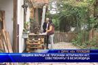 Община Марица не признава нотариален акт, собственикът в безизходица