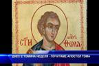 Томина неделя - почитаме апостол Тома