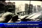 71 години от края на втората световна война