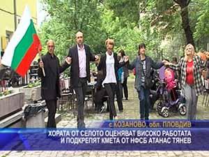 Хората от селото оценяват високо работата и подкрепят кмета от НФСБ Атанас Тянев
