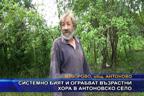 Системно бият и ограбват възрастни хора в антоновско село