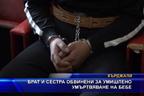 Брат и сестра обвинени за умишлено умъртвяване на бебе