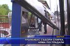 Тролейбус събори спирка, няма пострадали