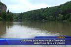 Обилните валежи в Плевен покачиха нивото на реки и язовири