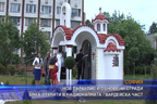Нов параклис и обновени сгради бяха открити в националната гвардейска част