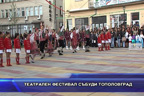 Театрален фестивал събуди Тополовград