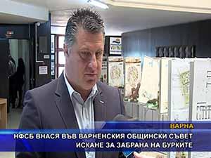 НФСБ внася във варненския общински съвет искане за забрана на бурките