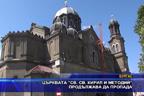 """Църквата""""Св. св. Кирил и Методий"""" продължава да пропада"""