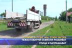 Тежкотоварни камиони разбиват улица и запрашават