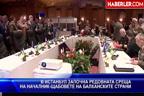 В Истанбул започна редовната среща на началник-щабовете на балканските страни