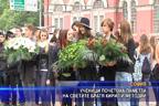 Ученици почетоха паметта на светите братя Кирил и Методий
