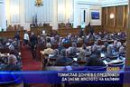 Томислав Дончев е предложен да заеме мястото на Калфин