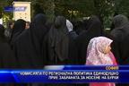 Комисията по регионална политика единодушно прие забраната за носене на бурки