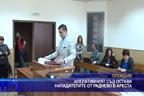 Апелативният съд остави нападателите от Раднево в ареста