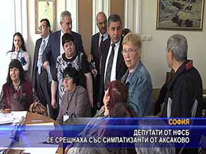 Депутати от НФСБ се срещнаха със симпатизанти от Аксаково