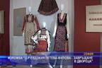 """Изложба """"Д-р Евдокия Петева-Филова - завръщане в двореца"""""""
