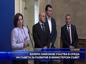 Симеонов участва в среща на съвета за развитие в Министерски съвет