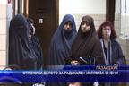 Отложиха делото за радикален ислям за 30 юни