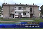 Скандал за общински жилища и неплатени наеми