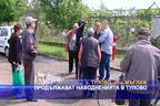 Продължават наводненията в Тулово