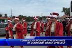 Германската полиция отне ятаганите на Османския военен оркестър