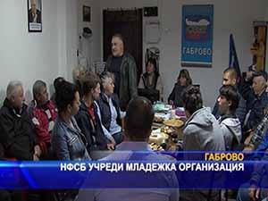НФСБ учреди младежка организация