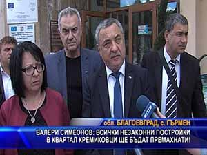 Симеонов: Всички незаконни постройки в квартал Кремиковци ще бъдат премахнати!